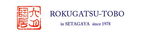 六月陶房 | rokugatsu-tobo in Setagaya,  Tokyo